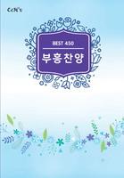 부흥찬양 / 450곡 (B5:내면스프링 찬양악보집)
