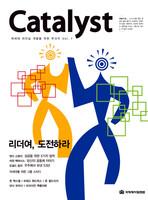 Catalyst  - 차세대 리더십 개발을 위한 무크지 vol.1