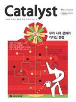 Catalyst : 우리 시대 문화와 리더십 쟁점 - 차세대 리더십 개발을 위한 무크지 vol.2★