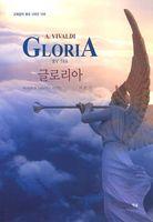 글로리아 - A. VIVALDI GLORIA (RV 588)