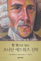 한 권으로 읽는 조나단 에드워즈 신학