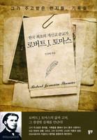 한국 최초의 개신교 순교자 로버트 J. 토마스