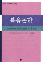 복음논단 Vol. 2. 2018