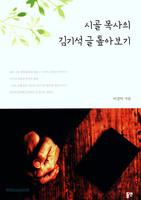 시골 목사의 김기석 글 톺아보기