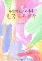 통합학문으로서의 한국 교육철학