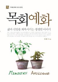[개정판] 목회예화