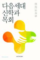 다음세대 신학과 목회