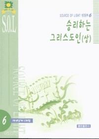 승리하는 그리스도인 상 - SOURCE OF LIGHT 성경공부 6 (4단계 1과정)