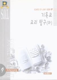 기독교 교리 탐구 하 - SOURCE OF LIGHT 성경공부 9 (5단계 2과정)
