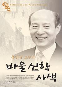 홍인규 교수의 바울신학 사색