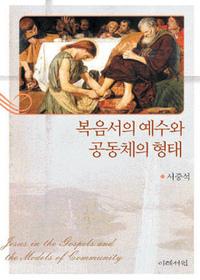 복음서의 예수와 공동체의 형태