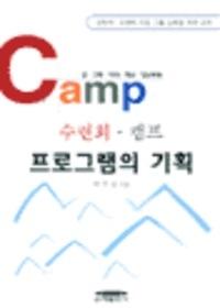 수련회 캠프 프로그램의 기획