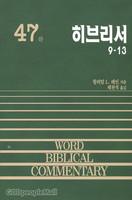 히브리서(하) - WBC 성경주석 47