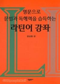 명문으로 문법과 독해력을 습득하는 라틴어 강좌
