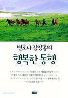 변호사 김양홍의 행복한 동행