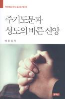 주기도문과 성도의 바른 신앙