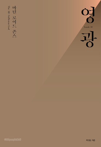 [개정판] 마틴 로이드 존스 영광