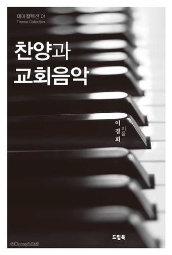 찬양과 교회음악