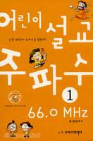 어린이 주파수 설교 66.0 MHz 1