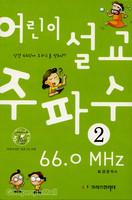 어린이 주파수 설교 66.0 MHz 2