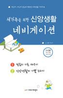 [개정판]새가족을 위한 신앙 생활 네비게이션 (지도자용 가이드북)
