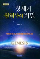 [개정증보판] 창세기 원역사의 비밀