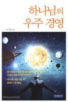 하나님의 우주 경영