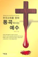 한국교회를 향해 통곡하시는 예수