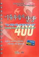 기름부음의 찬양 400 - 모든 예배를 위한 은혜찬양 베스트 (스프링 악보)