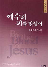 예수의 피를 힘입어 - 조에신서 3