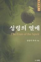 성령의 열매 - 조에신서 4
