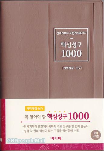핵심성구 1000 : 개역개정, NIV (모카브라운)