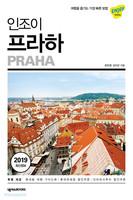 [2019년 최신 정보] 인조이 프라하