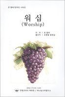 워십 (도서+DVD장) - 존 윔버/빈야드 시리즈