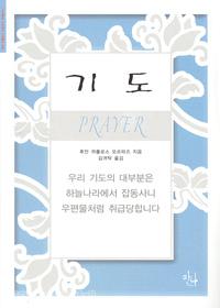 [개정판] 기도-우리의 기도의 대부분은 하늘나라에서 잡동사니 우편물처럼 취급당합니다