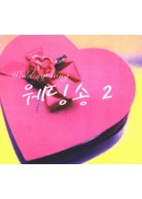웨딩송 2 (CD)