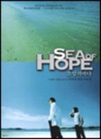 싸인 CD : 소망의 바다 2 - 약속의 땅을 향하여 (CD)
