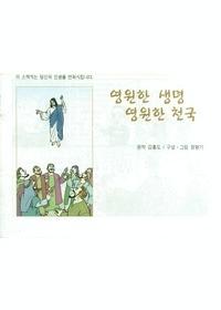 영원한 생명 영원한 천국 - (소책자 / 전도지)