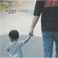 이길승 2  아버지(CD)