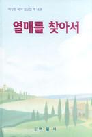 열매를 찾아서 - 박상훈 목사 설교집 제 14권