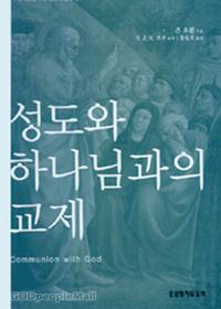성도와 하나님과의 교제 - 현대인을 위한 청교도 연구 2