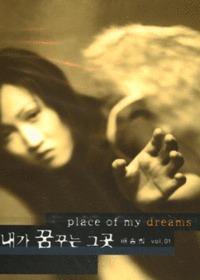 내가 꿈꾸는 그곳 - 배송희 vol.01 (Tape)