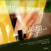 예수전도단 화요모임 4 - 주의얼굴 보이소서 (CD)