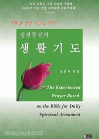 365일 영적 무장을 위한 성경중심의 생활기도