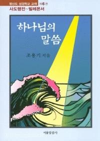하나님의 말씀 평신도 성경학교 교재 -제6권 (사도행전~빌레몬서)