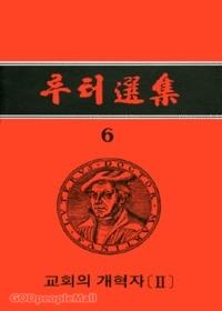 루터선집 6 - 교회의 개혁자(2)