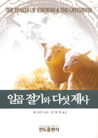 [개정판] 일곱 절기와 다섯 제사