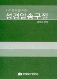 사역훈련을 위한 성경암송구절(개역개정판)