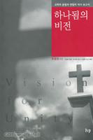 하나됨의 비전- 교회의 분열과 연합의 역사 보고서