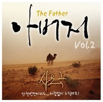 아버지 2집 - 사모곡(CD+전곡악보)